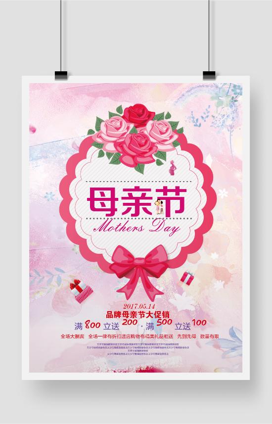 母亲节大促销活动海报图片