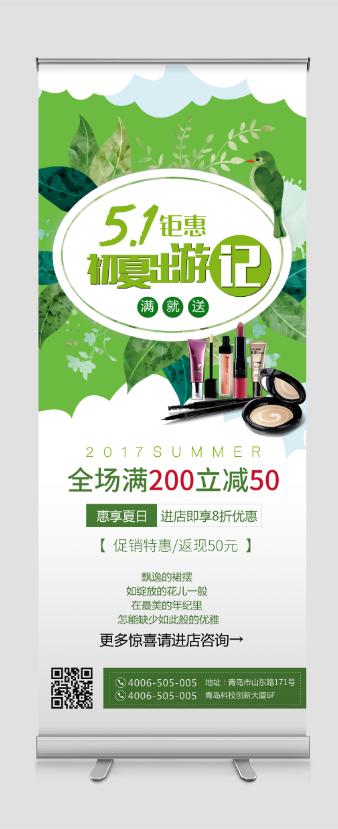 绿色简洁五一钜惠初夏出游季记美妆易拉宝