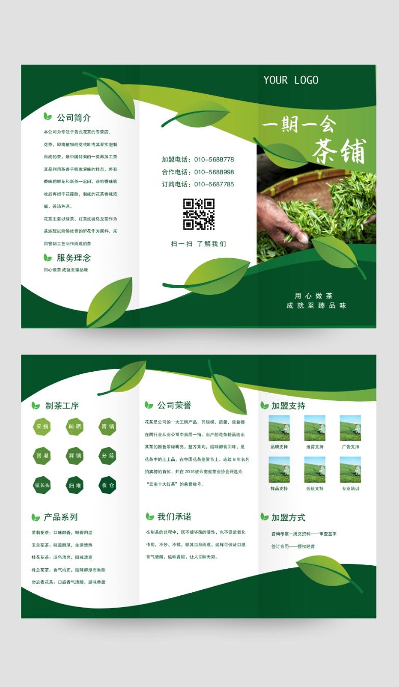 绿色简约茶叶宣传三折页