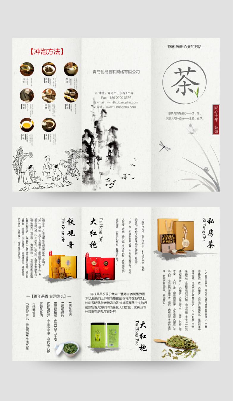 中国茶学问包装宣传三折页