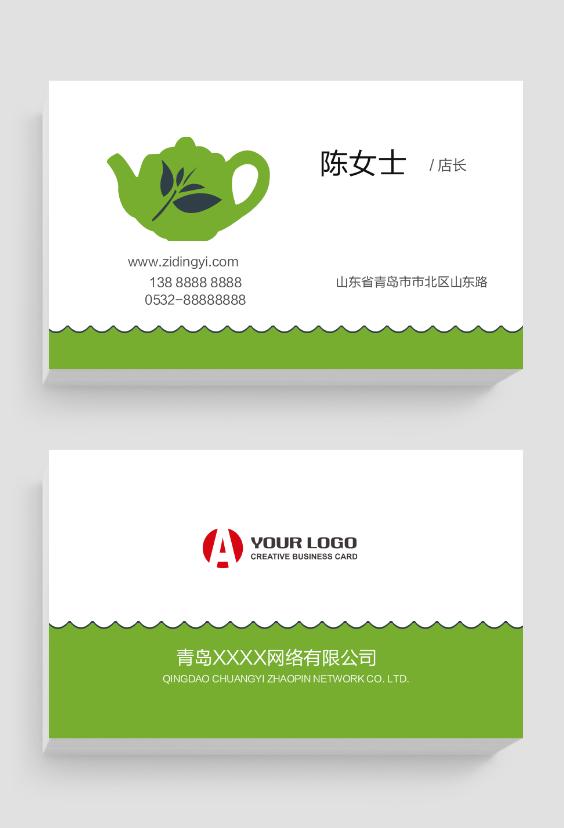 嫩绿色茶叶茶具茶艺名片