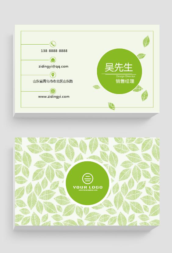 绿色简约清新茶叶横版名片