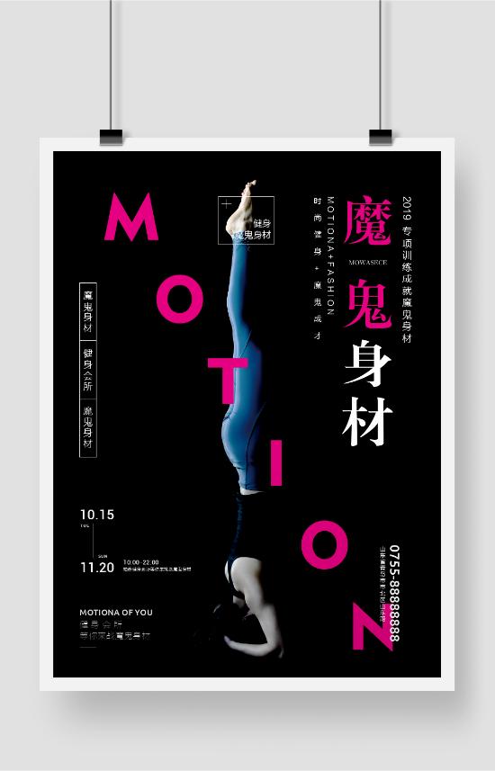 体育健身时尚运动广告海报