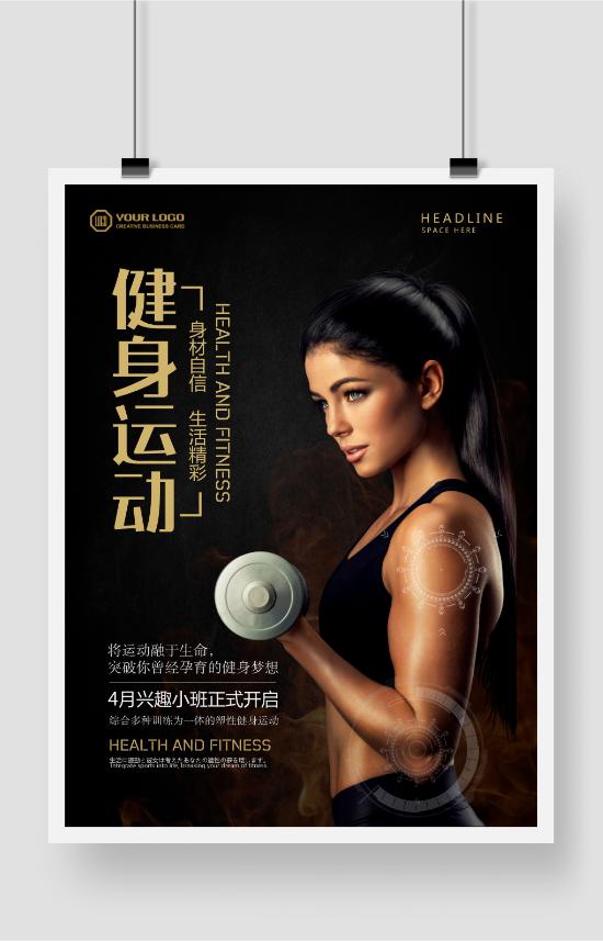 健身运动身材自信生活精彩海报