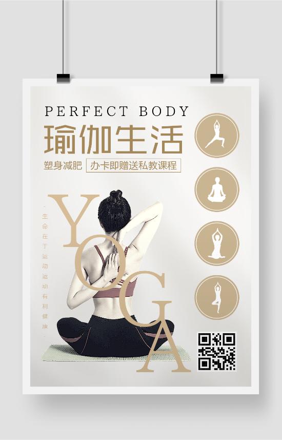 简约瑜伽课程培训招生海报