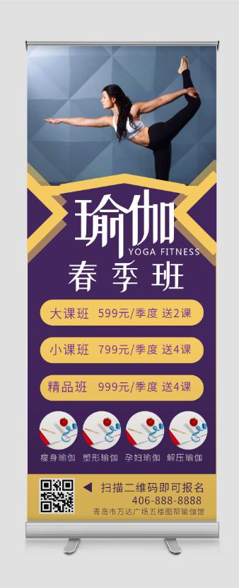 瑜伽健身春季培训班易拉宝