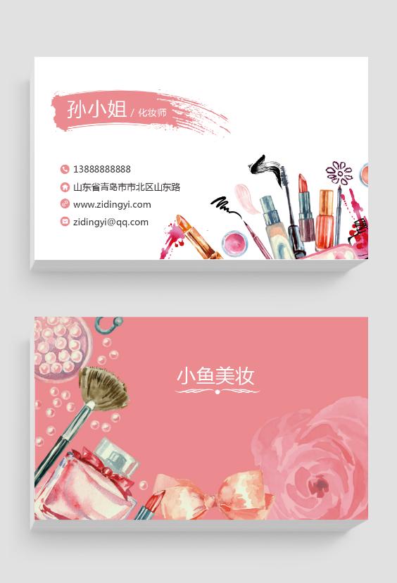 粉色化妆师美妆简约横版名片