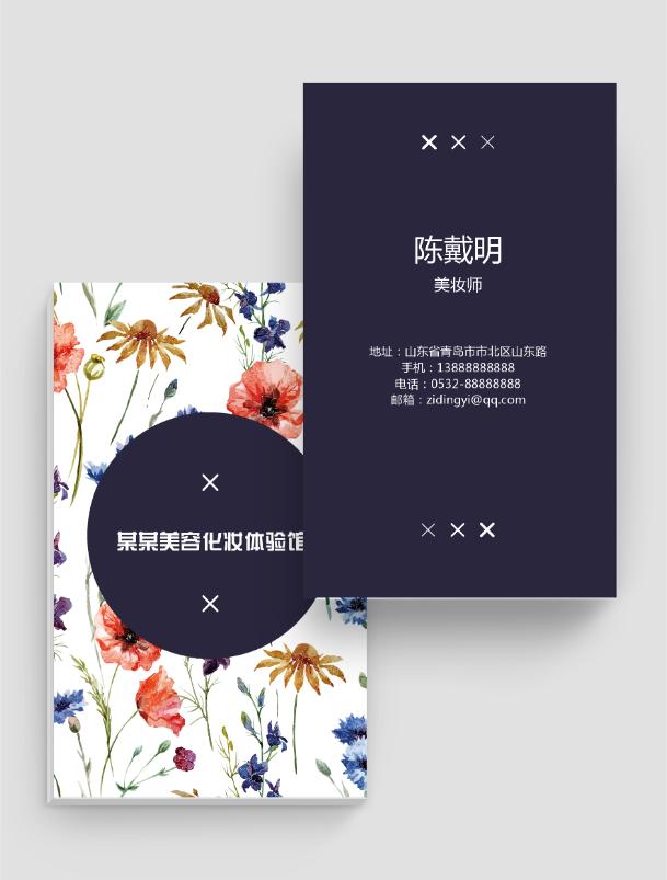 手绘水彩花卉名片