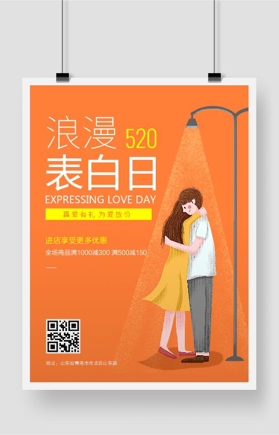 520表白日活动促销海报