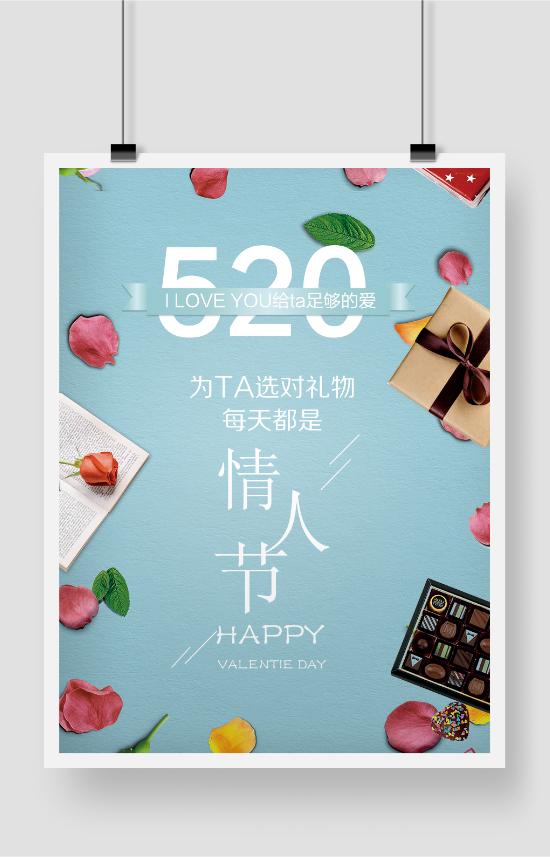 浪漫优雅520情人节促销海报