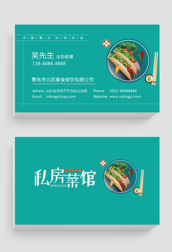 餐饮店绿色小清新简约设计横版名片