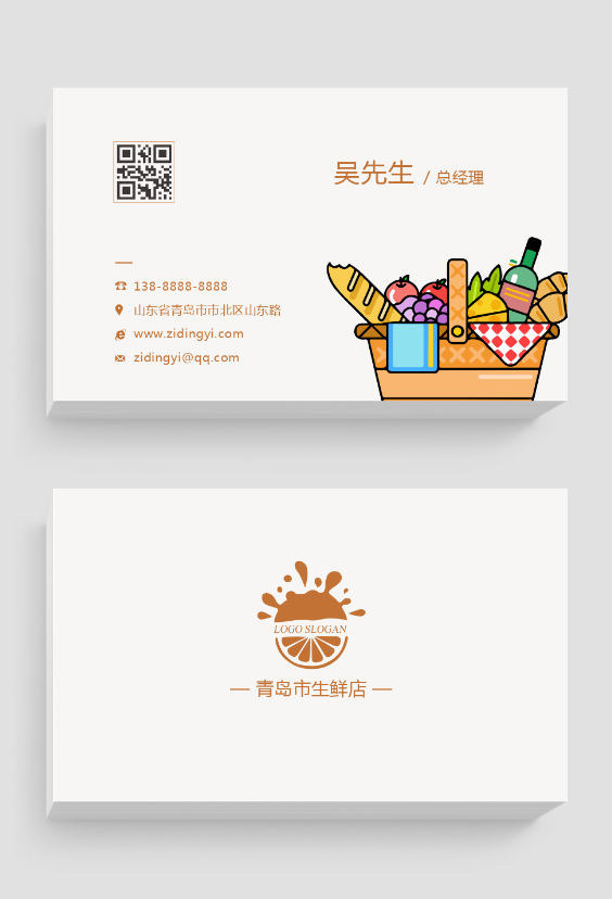 生鲜店简约清新设计横版名片