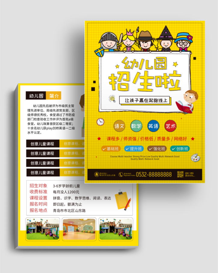 黄色扁平化简约幼儿园儿童招生