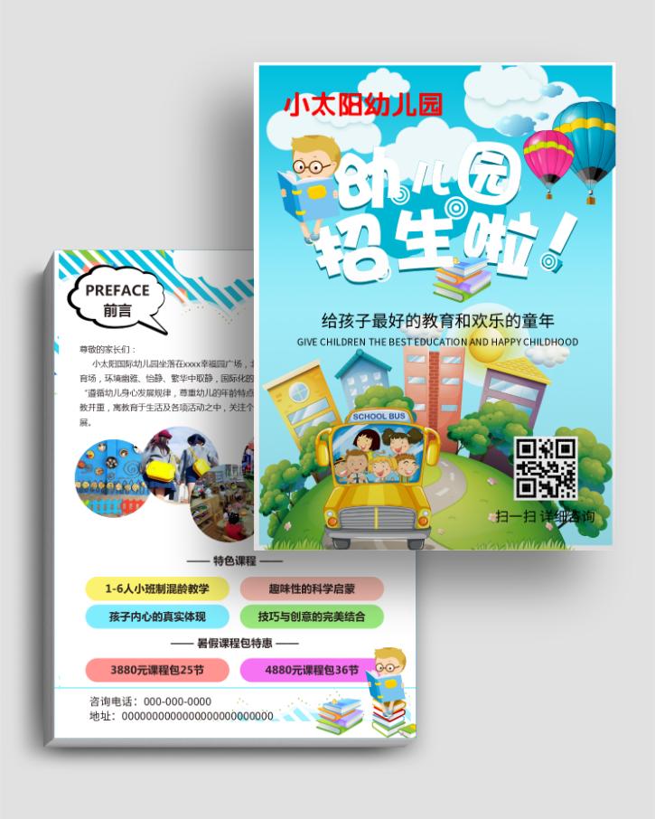 小清新幼儿园卡爱时尚招生简章培训班暑假班彩页传单模板