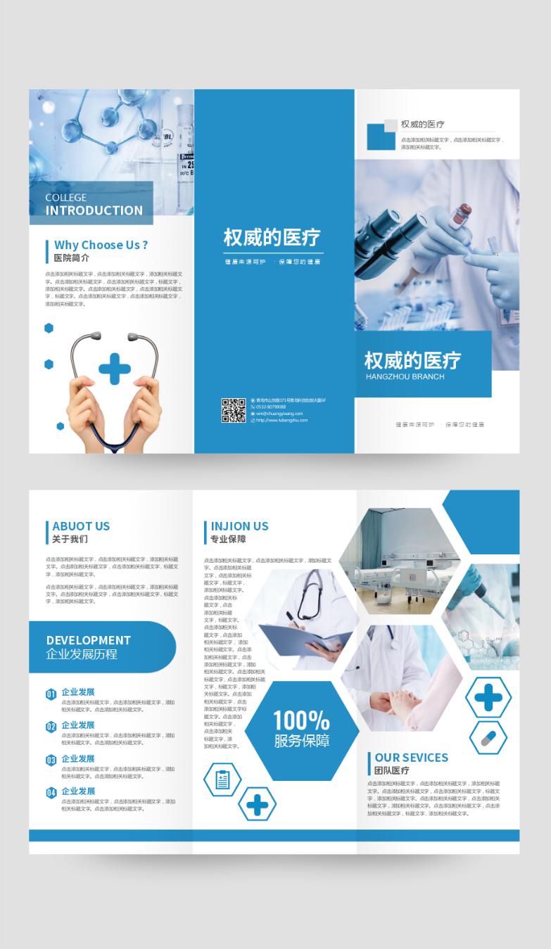 简约设计蓝色医疗健康三折页