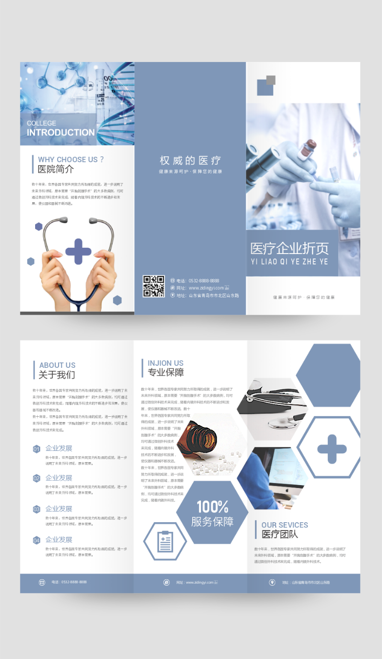 蓝色医疗企业三折页