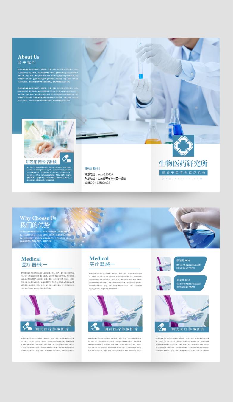 医疗生物治疗三折页