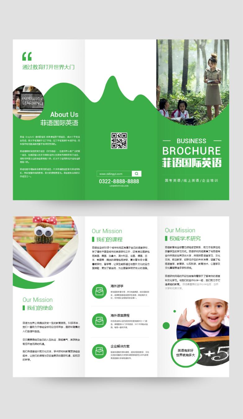 绿色简约英语教育培训机构三折页
