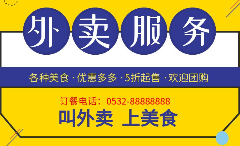 黄色蓝色简约美食平台外卖不干胶