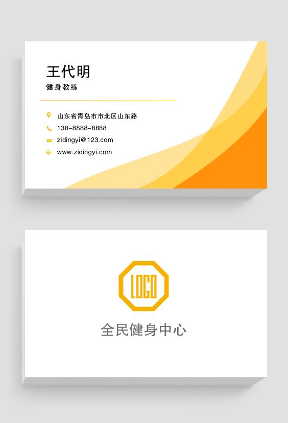 橙色线条健身教练商务名片