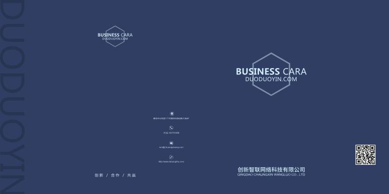 企业手提袋深蓝色商务简约网络科技