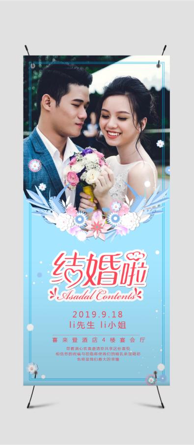 浅色简约浪漫婚礼展架设计