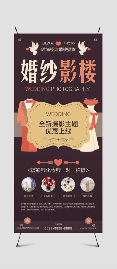婚纱影楼摄影主题服务展架