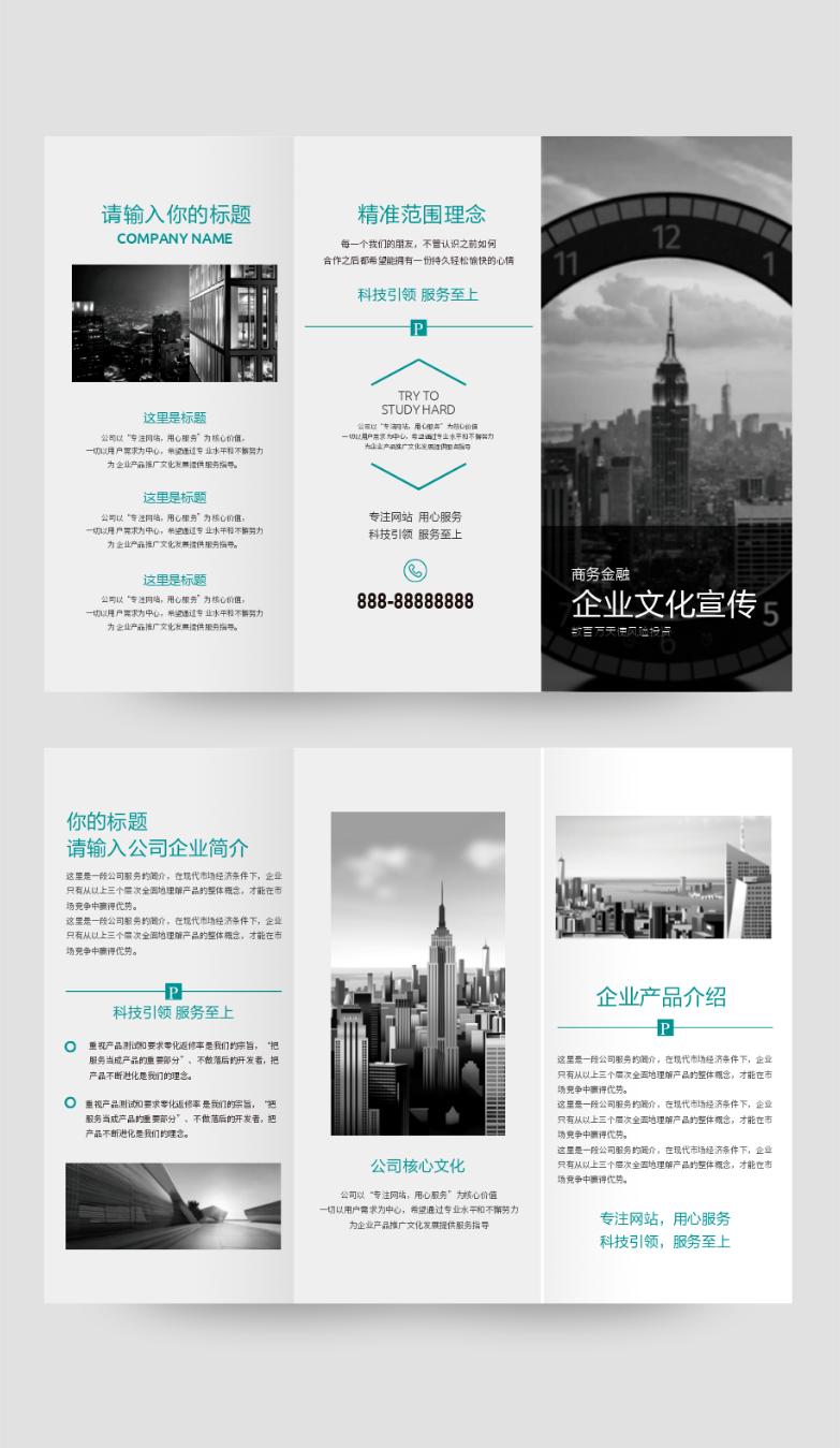灰色简约商务金融企业宣传三折页