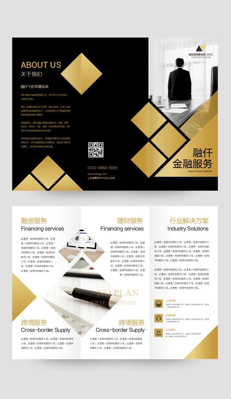 黑金时尚金融服务企业三折页