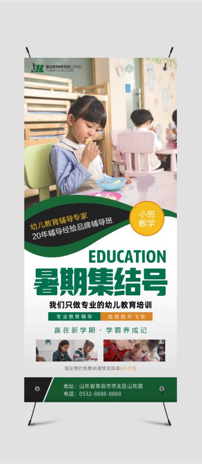 绿色暑期集结号幼儿教育培训招生展架