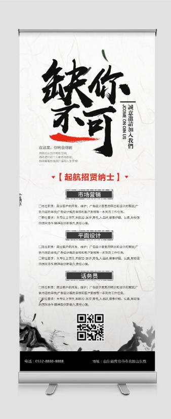 中国水墨风企业招聘易拉宝