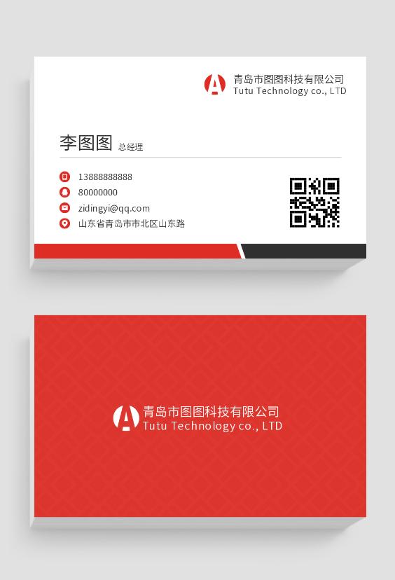 红色简约商务风科技企业名片