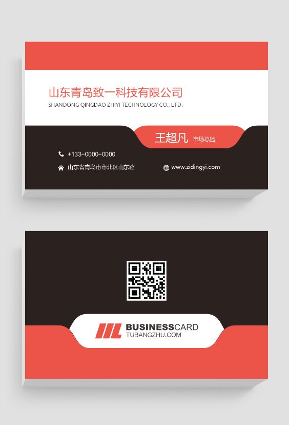 红色简约科技企业企业名片