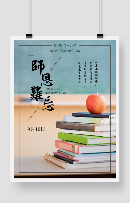 简约清新师恩难忘教师节主题海报
