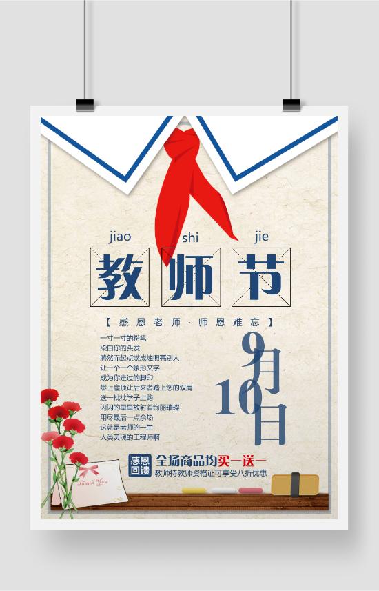 创意清新教师节感恩回馈促销海报