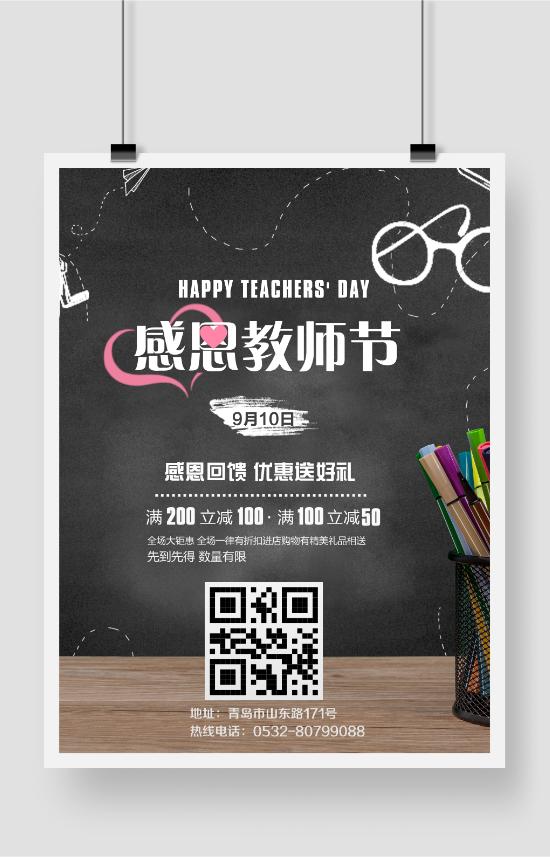 感恩教师节文具店海报