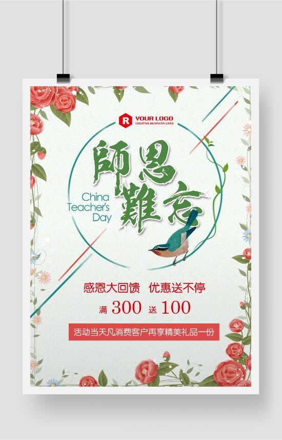 教师节温馨海报
