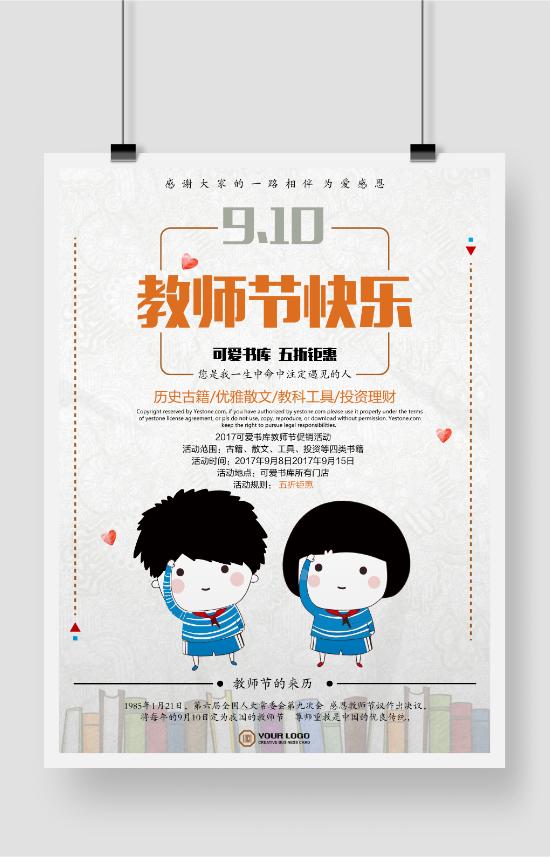 教师节鲜花礼物节日促销海报
