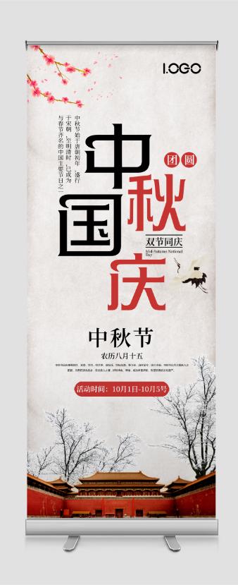 中秋国庆双节易拉宝