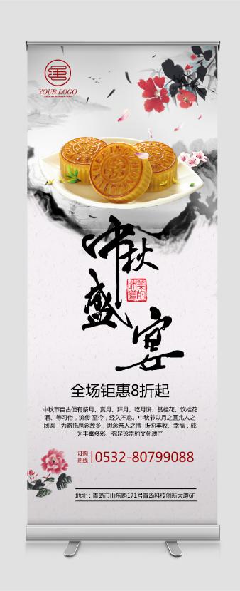 中国风中秋节日月饼促销活动展架