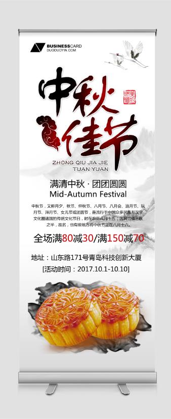 中秋佳节合家团圆满减活动促销海报
