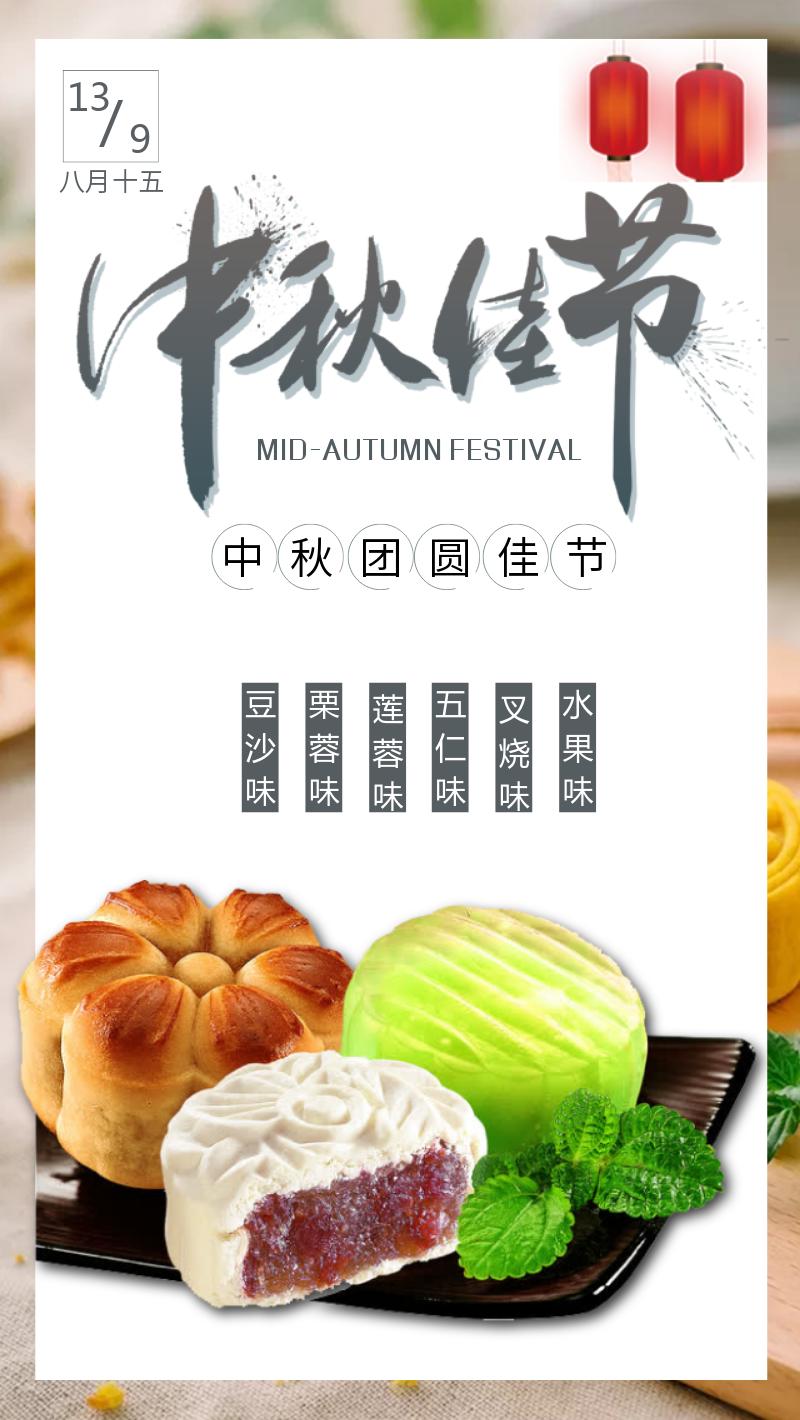 中秋节吃月饼手机海报