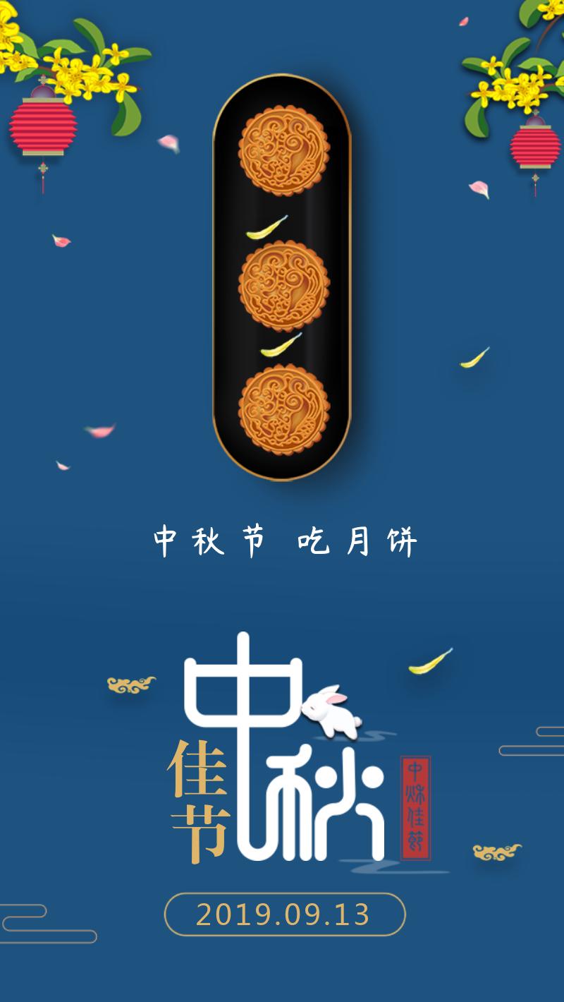 中秋节仲秋月饼手机海报