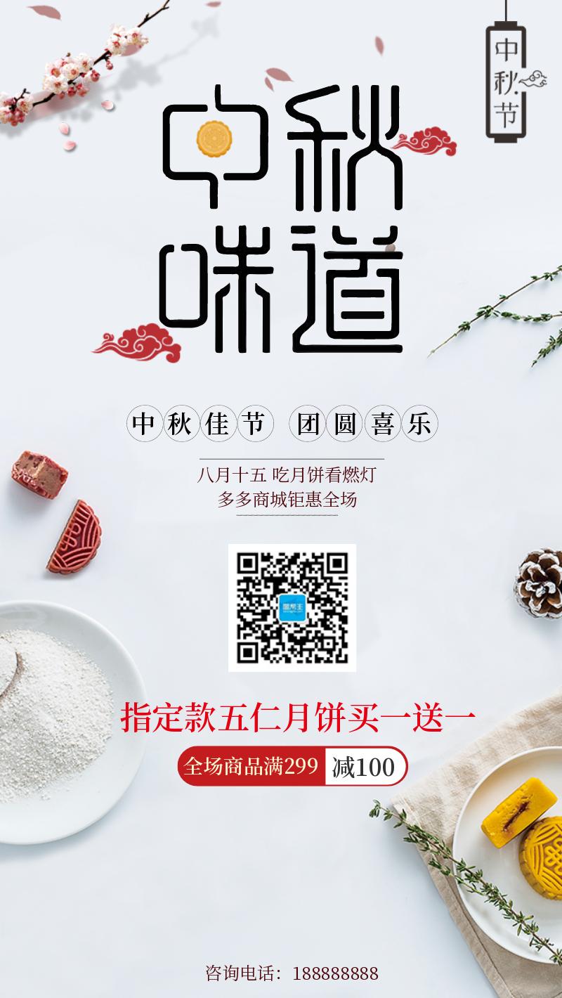 中秋节月饼促销手机海报