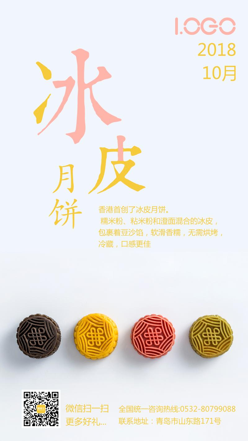 冰皮月饼小清新促销手机海报