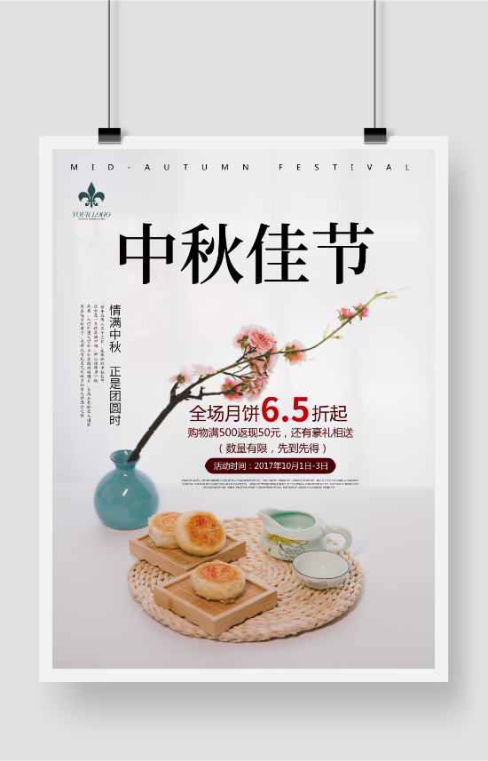 简约中秋节月饼活动海报