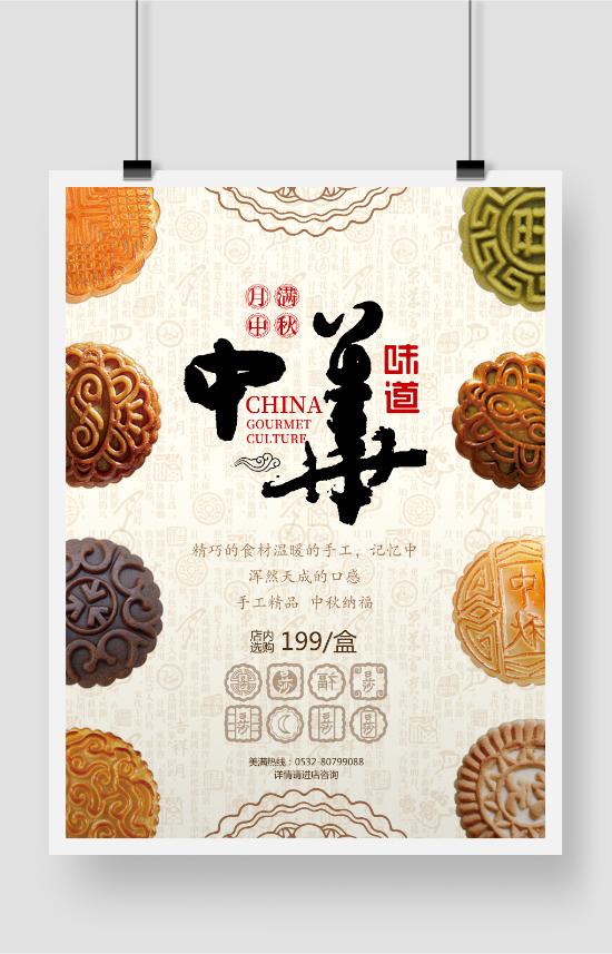 中国风中秋节月饼促销活动海报