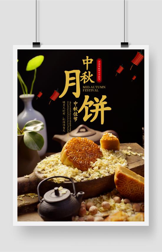 中华味道中秋月饼美食海报