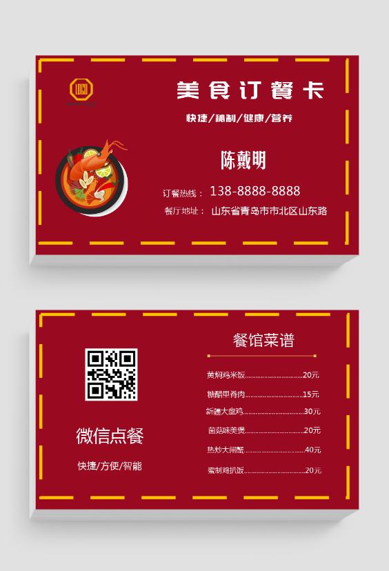 红色中国风美食订餐卡