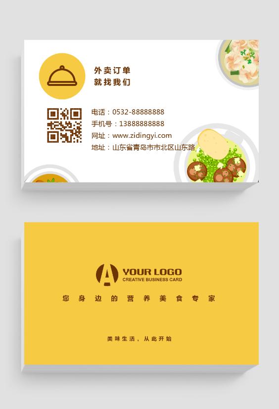 黄色简约订餐外卖横版名片
